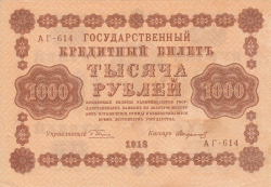 1000 Rubles 1918 - signatures G. Pyatakov / U. Starikov