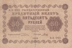Image #1 of 50 Rubles 1918 - signatures G. Pyatakov/ Galtsov