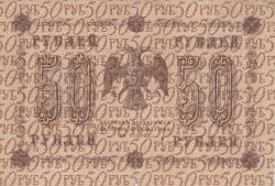 Image #2 of 50 Rubles 1918 - signatures G. Pyatakov/ Galtsov