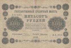 Image #1 of 500 Rubles 1918 - signatures G. Pyatakov / A. Alexieyev