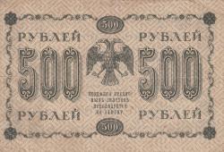 Imaginea #2 a 500 Ruble 1918 - semnături G. Pyatakov / A. Alexieyev