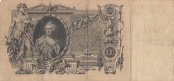 Imaginea #2 a 100 Ruble 1910 - semnături A. Konshin/ Sofronov