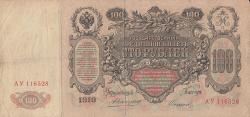 Imaginea #1 a 100 Ruble 1910 - semnături A. Konshin/ Sofronov