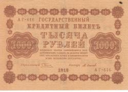 Imaginea #1 a 1000 Ruble 1918 - semnături G. Pyatakov/ M. Osipov