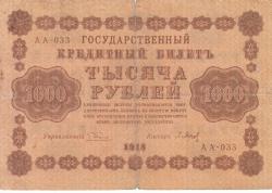 Imaginea #1 a 1000 Ruble 1918 - semnături G. Pyatakov/ P. Barishev