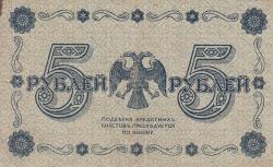Imaginea #2 a 5 Ruble 1918 - semnături G. Pyatakov/ E. Zhihariev