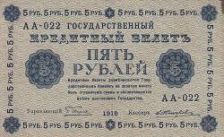 Image #1 of 5 Rubles 1918 - signatures G. Pyatakov/ E. Zhihariev