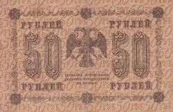 50 Rubles 1918 - signatures G. Pyatakov/ E. Geylman