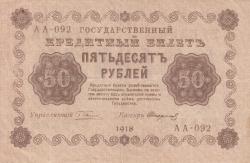 Image #1 of 50 Rubles 1918 - signatures G. Pyatakov/ U. Starikov