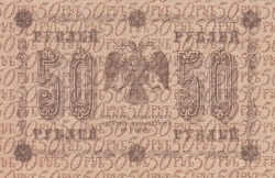 Image #2 of 50 Rubles 1918 - signatures G. Pyatakov/ U. Starikov