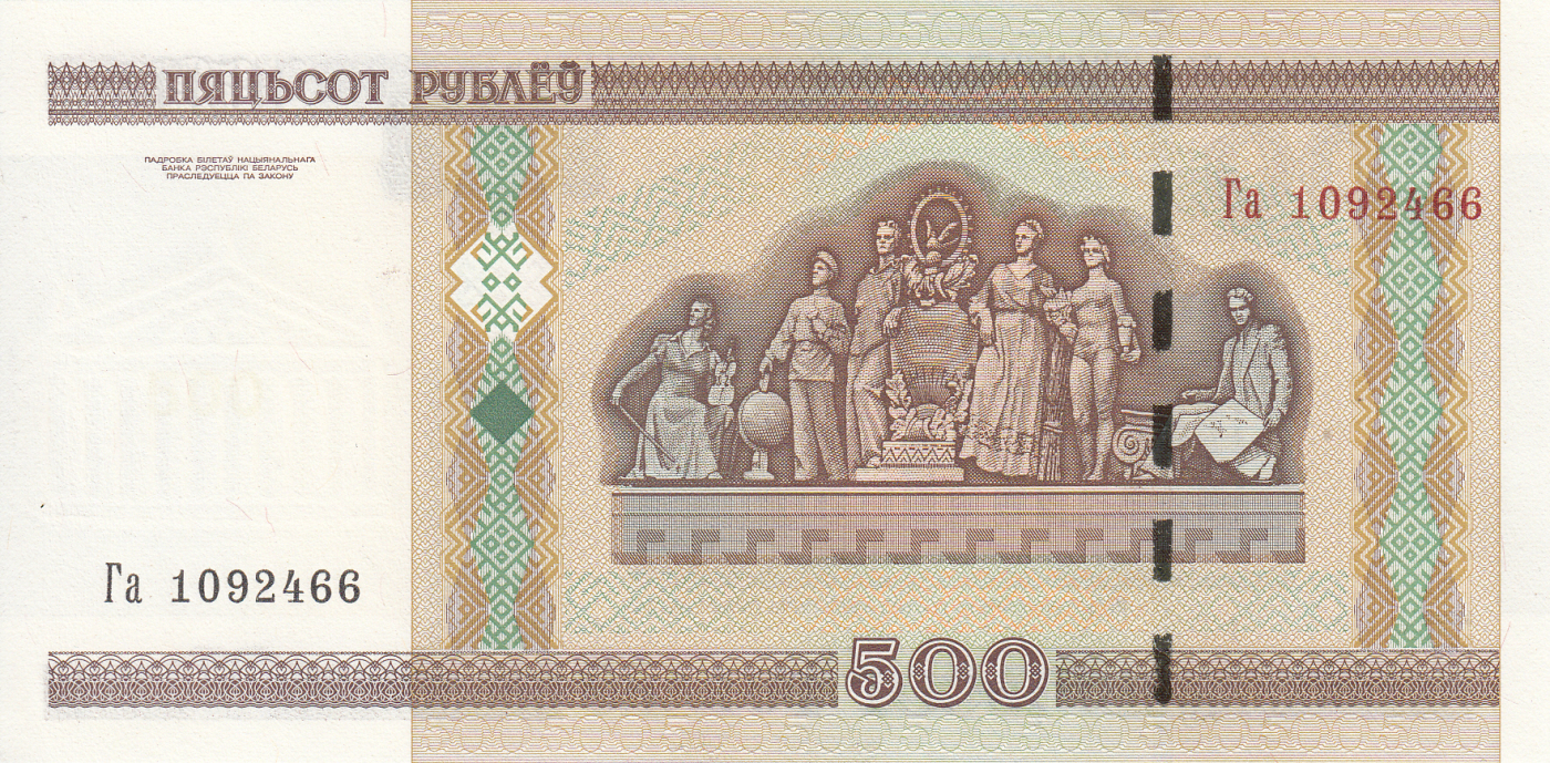P 27a   Uncirculated Banknotes 500  RUBLEI  2000 BELARUS