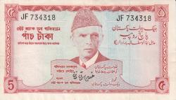 Imaginea #1 a 5 Rupees ND (1972-1978) - semnătură Ghulam Ishaq Khan