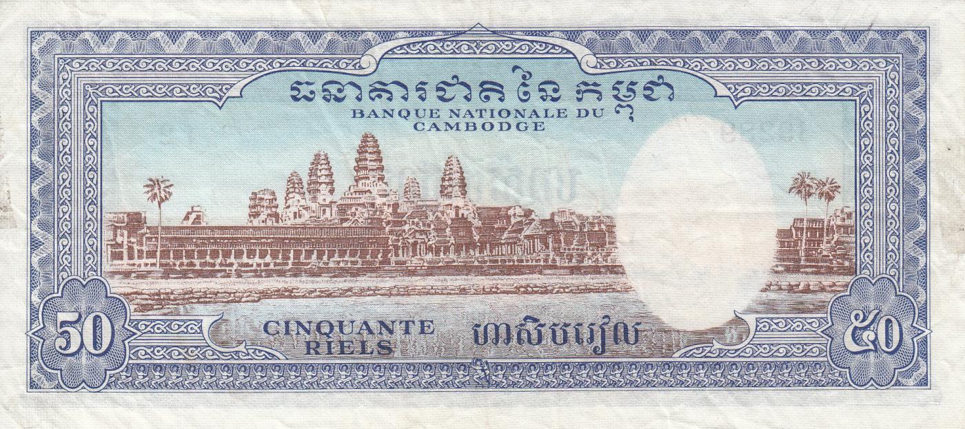 CAMBODIA P 7d    Uncirculated Banknotes 1975 50  RIELS 1956
