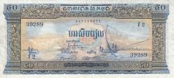 50 Riels ND (1956-1975)