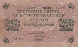 Image #1 of 250 Rubles 1917 - signatures I. Shipov/ I. Gusiev