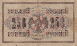 Image #2 of 250 Rubles 1917 - signatures I. Shipov/ I. Gusiev