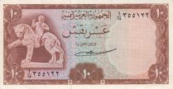 Imaginea #1 a 10 Buqshas ND (1966)