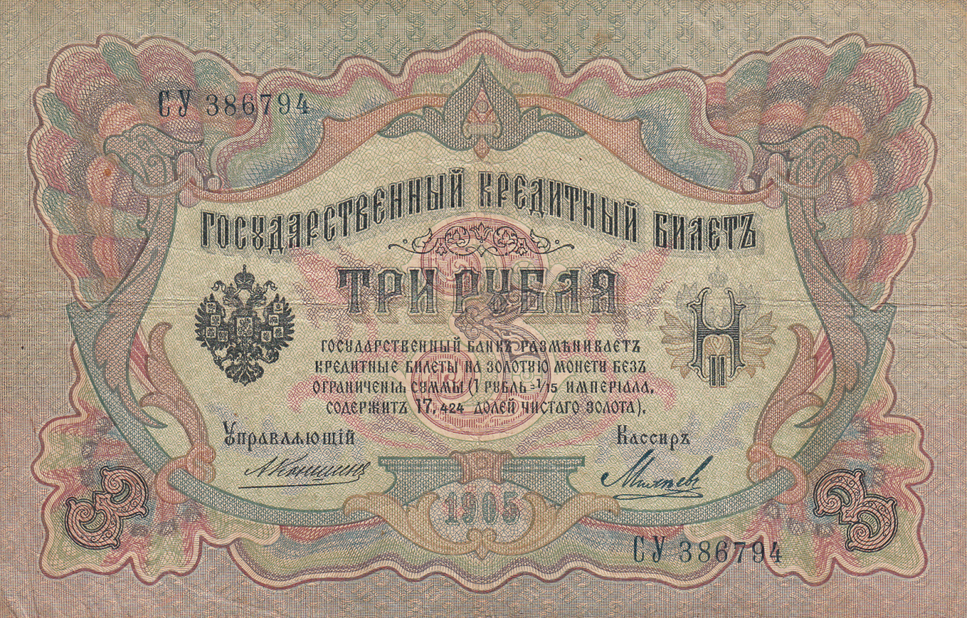 3 rubles 1905 signatures a konshin mihieyev 1905 issue 3