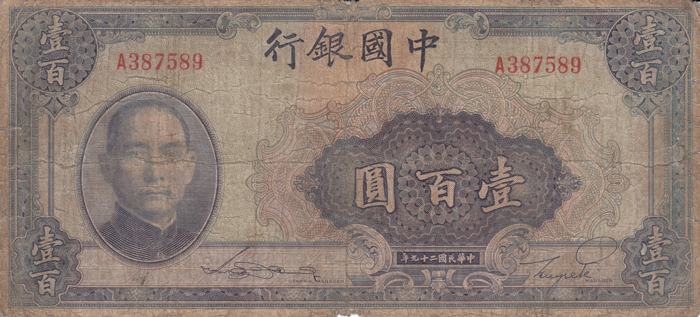 100 Y 252 An 1940 1940 Issue Bank Of China China Banknote 9671