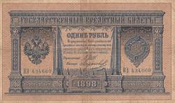 Image #1 of 1 Ruble 1898 - signatures I. Shipov/ Morozov