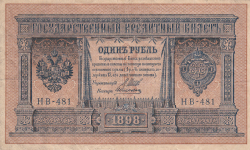 Image #1 of 1 Ruble ND(1917-1918) (on 1 Ruble 1898 issue) - Signatures I. Shipov/ A. Alexieyev