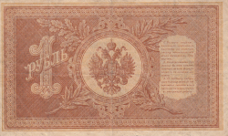 Image #2 of 1 Ruble ND(1917-1918) (on 1 Ruble 1898 issue) - Signatures I. Shipov/ A. Alexieyev