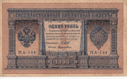 1 Ruble ND(1917) (on 1 Ruble 1898 issue)  - Signatures I. Shipov/ Dudolkievich