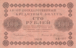 Imaginea #1 a 100 Ruble 1918 - semnături G. Pyatakov/ E. Geylman