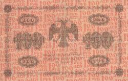 Imaginea #2 a 100 Ruble 1918 - semnături G. Pyatakov/ E. Geylman