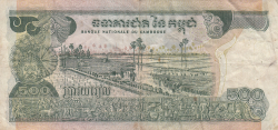 Image #2 of 500 Riels ND (1973-1975) - signature 13