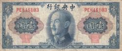 Image #1 of 1 Yuan 1945 (1948)