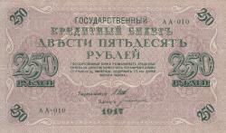 Imaginea #1 a 250 Rubles 1917 - semnături I. Shipov / Bogatirev