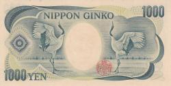 Image #2 of 1000 Yen 2003