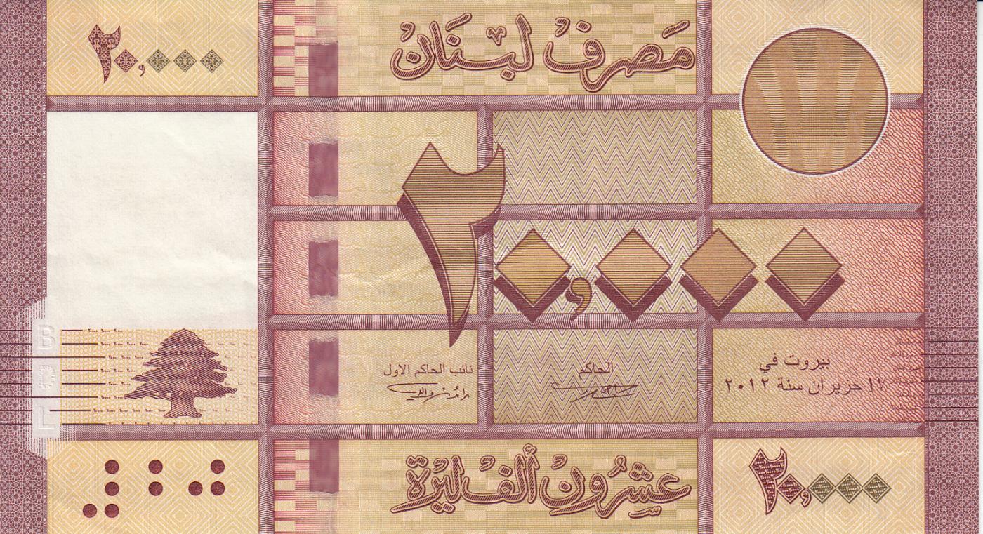 Lebanon P-93 2012 20000 Livres Gem UNC