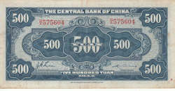 Image #2 of 500 Yuan 1944