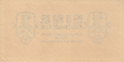 Image #2 of 1 Reichsmark ND (1942)