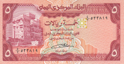 Image #1 of 5 Rials ND (1991)
