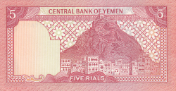 Image #2 of 5 Rials ND (1991)
