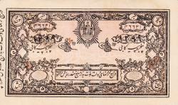 5 Rupees SH1298 (1919)