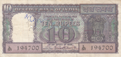 Image #1 of 10 Rupees ND - signature P. C. Bhattacharya
