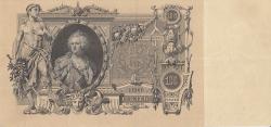 Imaginea #2 a 100 Ruble 1910 - semnături A. Konshin/ P. Barishev