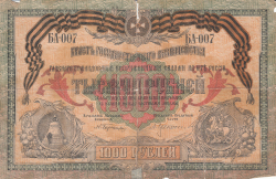 Image #1 of 1000 Rubles 1919