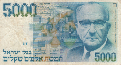"Image #1 of 5000 Sheqalim 1984 (JE 5744 - התשמ""ד)"