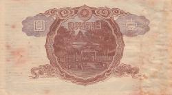 Image #2 of 1 Yen ND (1943)
