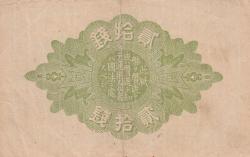 20 Sen 1918 (Taisho year 7)