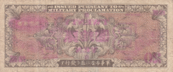 Image #2 of 20 Yen ND (1945)