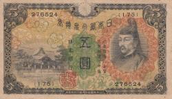 Image #1 of 5 Yen ND (1930)