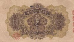 Image #2 of 5 Yen ND (1930)