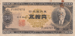 Image #1 of 50 Yen ND (1951)