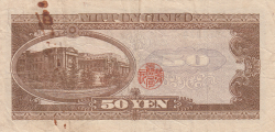 Image #2 of 50 Yen ND (1951)